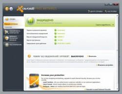 Avast! Free Antivirus 7 - популярный бесплатный антивирус