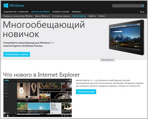Скачать бесплатно Internet Explorer