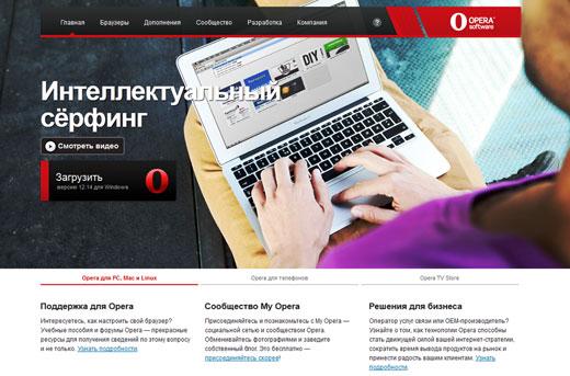 Бесплатно скачать интернет-браузер Opera (Опера)