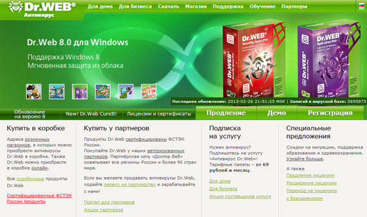 Антивирус Dr.Web 8.0 (Доктор Веб)