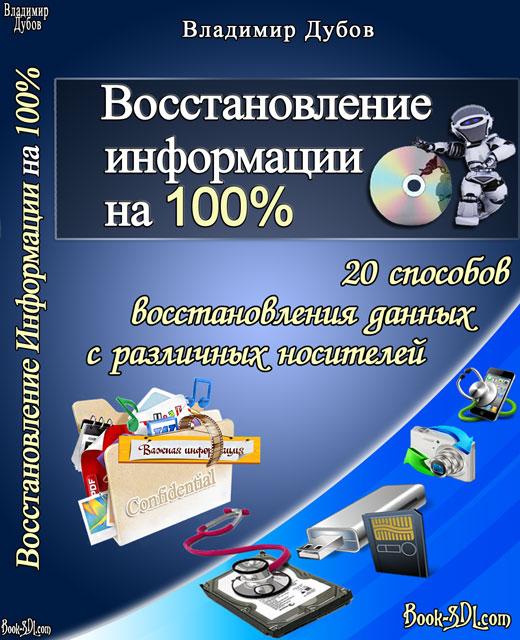 3D-курс В.Дубова Восстановление данных на 100%!