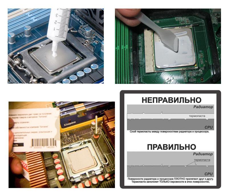 Замена термопасты на процессоре своими руками